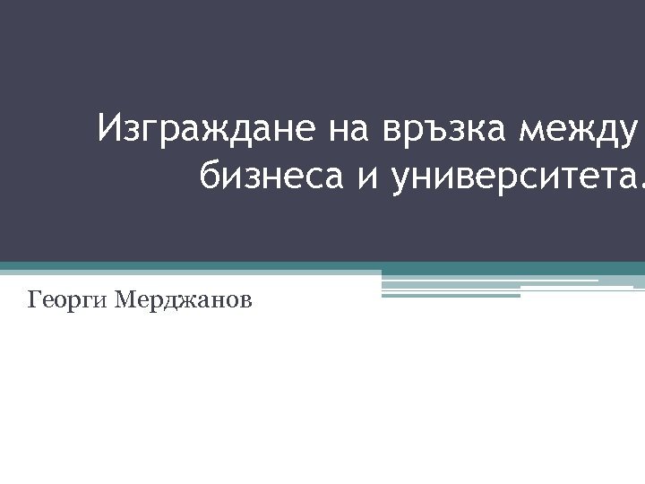 Изграждане на връзка между бизнеса и университета. Георги Мерджанов