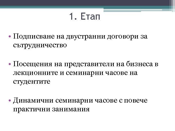 1. Етап • Подписване на двустранни договори за сътрудничество • Посещения на представители на