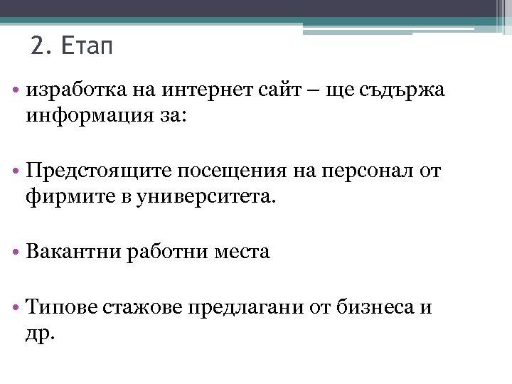2. Етап • изработка на интернет сайт – ще съдържа информация за: • Предстоящите