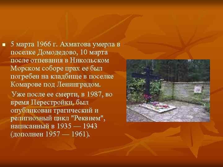 n 5 марта 1966 г. Ахматова умерла в поселке Домодедово, 10 марта после отпевания