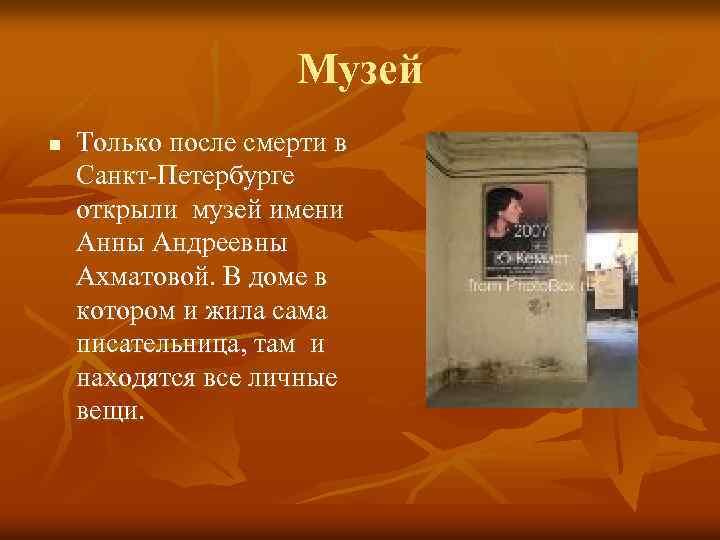 Музей n Только после смерти в Санкт-Петербурге открыли музей имени Анны Андреевны Ахматовой. В