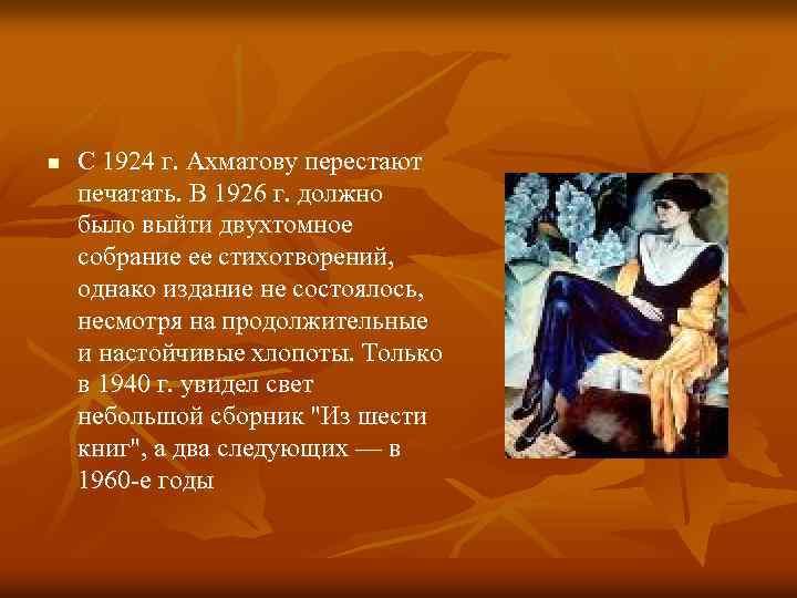 n С 1924 г. Ахматову перестают печатать. В 1926 г. должно было выйти двухтомное