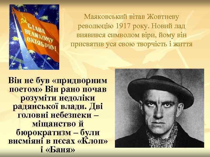 Маяковський вітав Жовтневу революцію 1917 року. Новий лад виявився символом віри, йому він присвятив