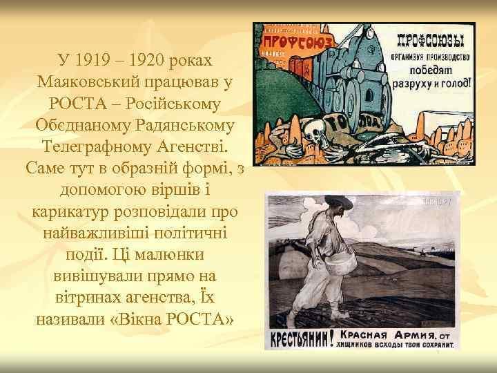 У 1919 – 1920 роках Маяковський працював у РОСТА – Російському Обєднаному Радянському Телеграфному