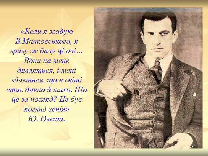 «Коли я згадую В. Маяковського, я зразу ж бачу ці очі… Вони на