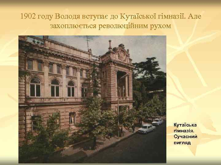 1902 году Володя вступає до Кутаїської гімназії. Але захоплюється революційним рухом Кутаїська гімназія. Сучасний