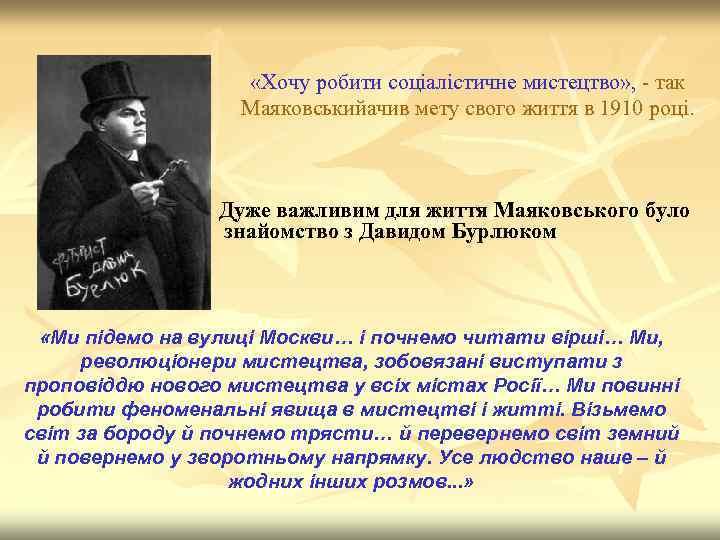 «Хочу робити соціалістичне мистецтво» , - так Маяковськийачив мету свого життя в 1910