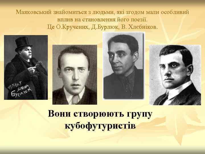 Маяковський знайомиться з людьми, які згодом мали особливий вплив на становлення його поезії. Це