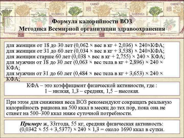 Формула Расчета Калорий Для Похудения Мужчин. Калькулятор калорий