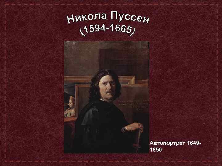 Автопортрет 16491650