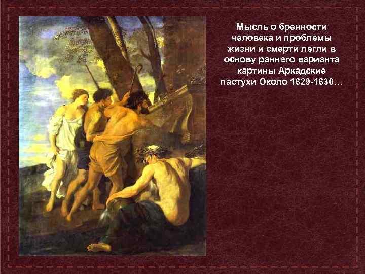 Мысль о бренности человека и проблемы жизни и смерти легли в основу раннего варианта