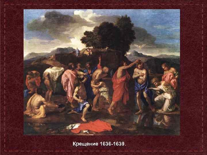 Крещение 1636 -1639.