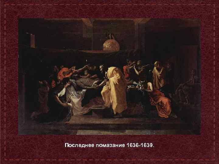 Последнее помазание 1636 -1639.