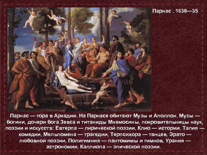 Парнас. 1630— 35 Парнас — гора в Аркадии. На Парнасе обитают Музы и Аполлон.