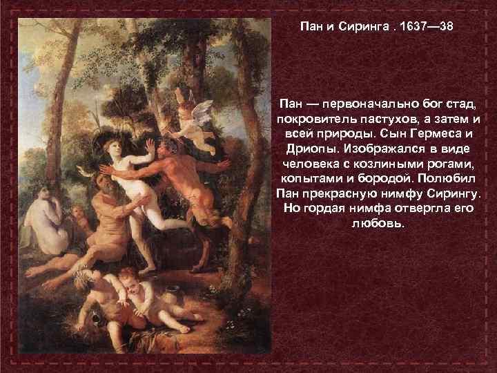 Пан и Сиринга. 1637— 38 Пан — первоначально бог стад, покровитель пастухов, а затем