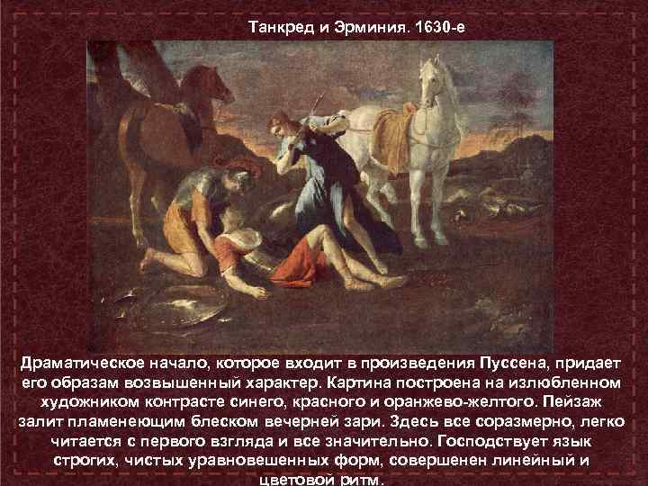 Танкред и Эрминия. 1630 -е Драматическое начало, которое входит в произведения Пуссена, придает его