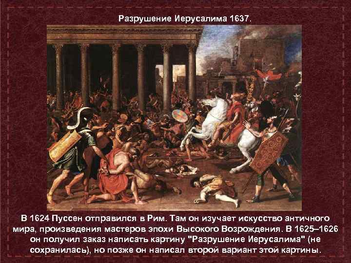 Разрушение Иерусалима 1637. В 1624 Пуссен отправился в Рим. Там он изучает искусство античного