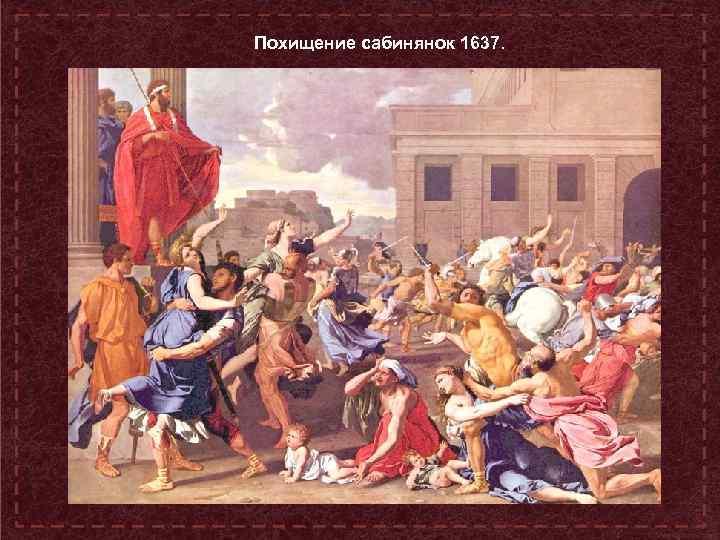 Похищение сабинянок 1637.