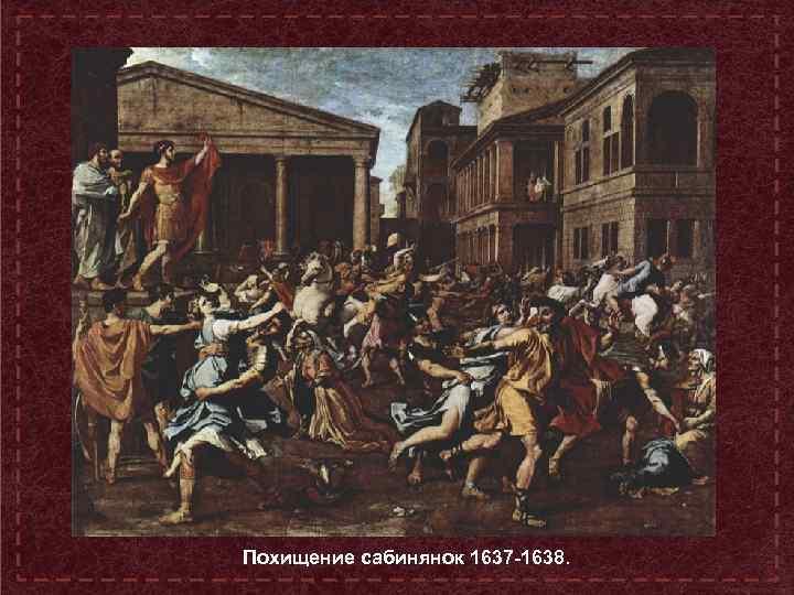 Похищение сабинянок 1637 -1638.