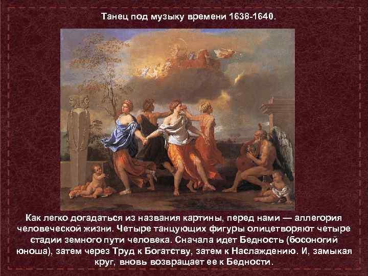 Танец под музыку времени 1638 -1640. Как легко догадаться из названия картины, перед нами