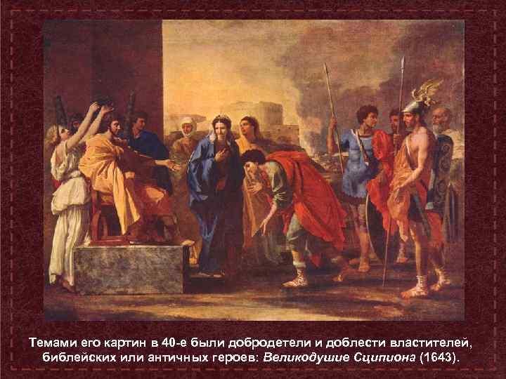 Темами его картин в 40 -е были добродетели и доблести властителей, библейских или античных