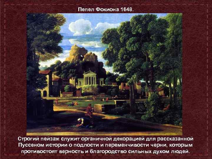 Пепел Фокиона 1648. Строгий пейзаж служит органичной декорацией для рассказанной Пуссеном истории о подлости