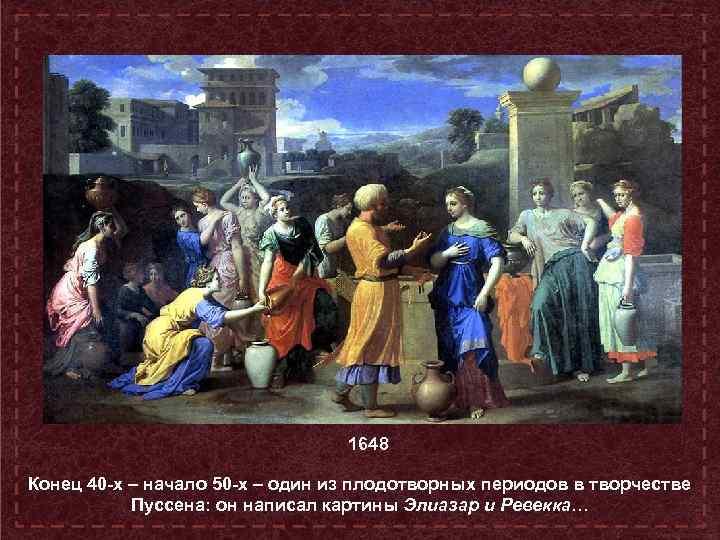 1648 Конец 40 -х – начало 50 -х – один из плодотворных периодов в