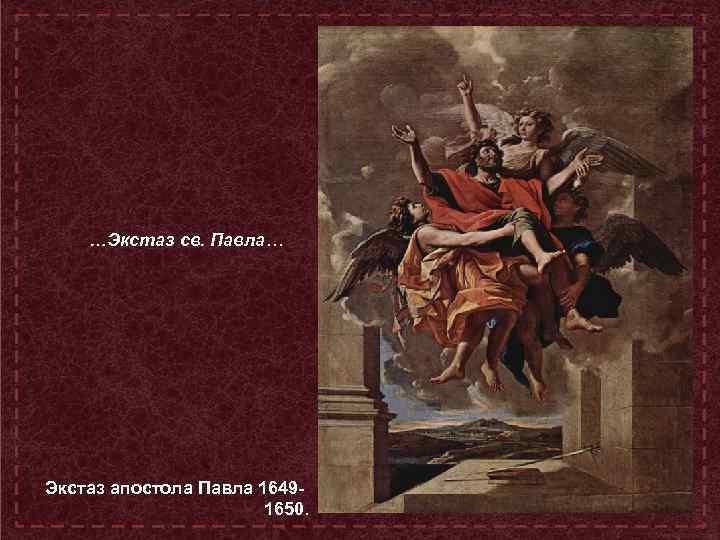 …Экстаз св. Павла… Экстаз апостола Павла 16491650.