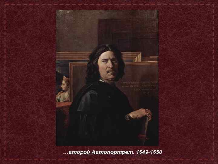 …второй Автопортрет. 1649 -1650