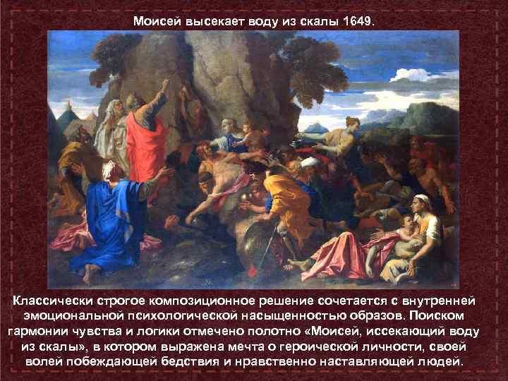 Моисей высекает воду из скалы 1649. Классически строгое композиционное решение сочетается с внутренней эмоциональной