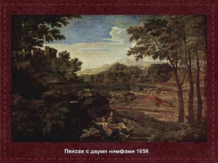 Пейзаж с двумя нимфами 1659.