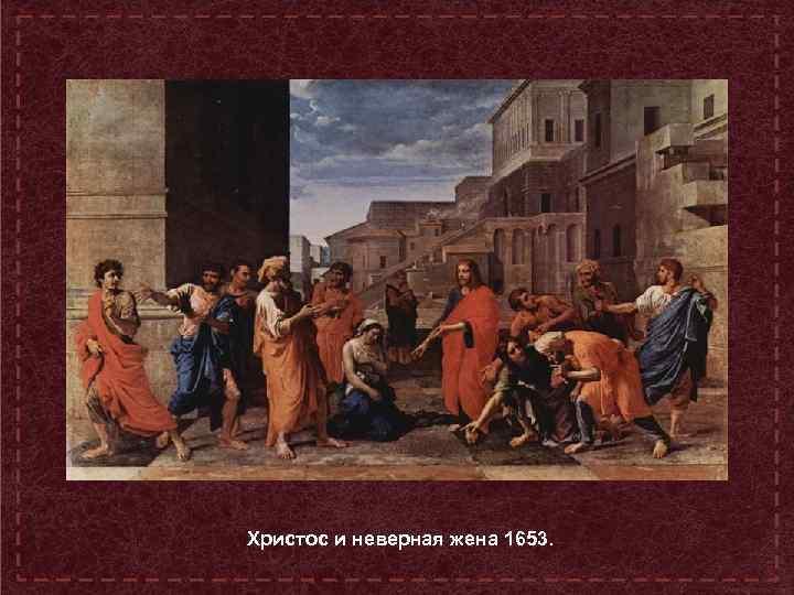 Христос и неверная жена 1653.
