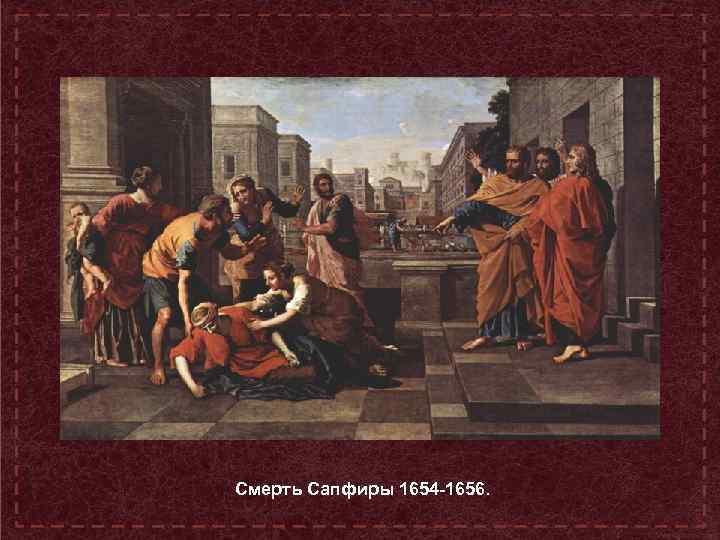 Смерть Сапфиры 1654 -1656.