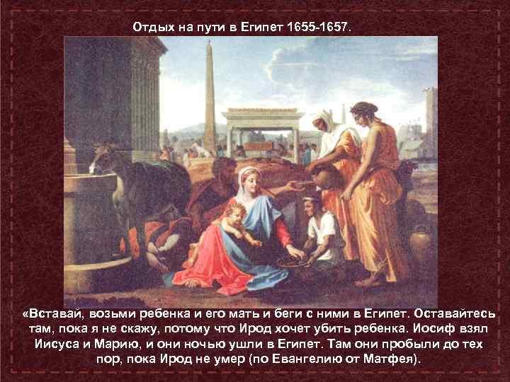 Отдых на пути в Египет 1655 -1657. «Вставай, возьми ребенка и его мать и