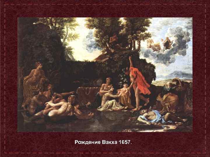 Рождение Вакха 1657.