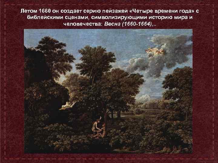 Летом 1660 он создает серию пейзажей «Четыре времени года» с библейскими сценами, символизирующими историю
