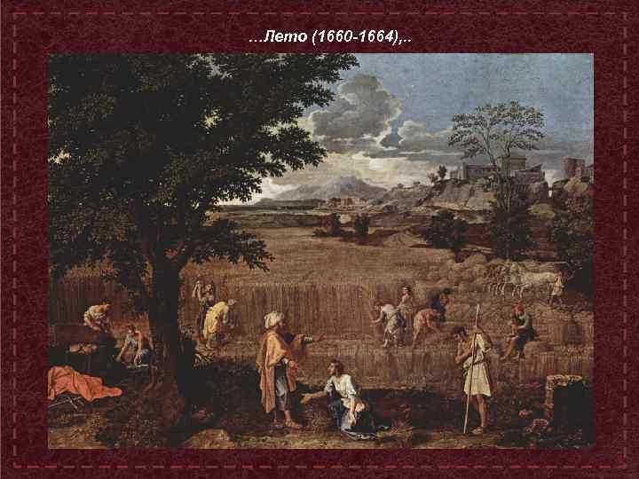 …Лето (1660 -1664), . .