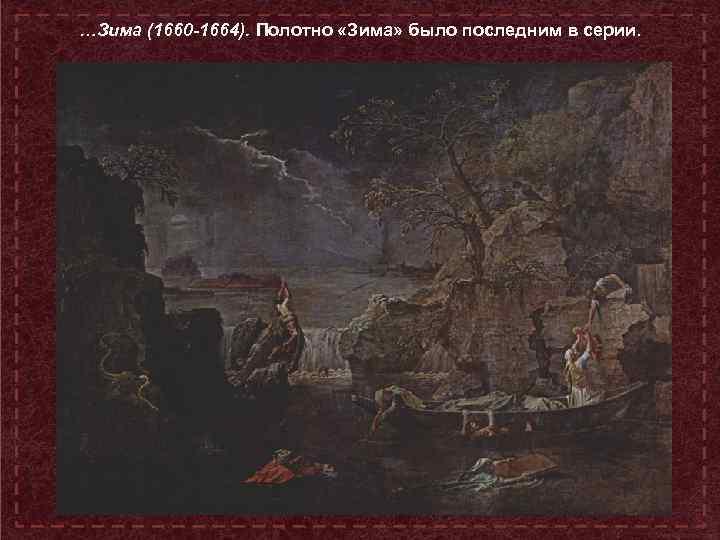 …Зима (1660 -1664). Полотно «Зима» было последним в серии.