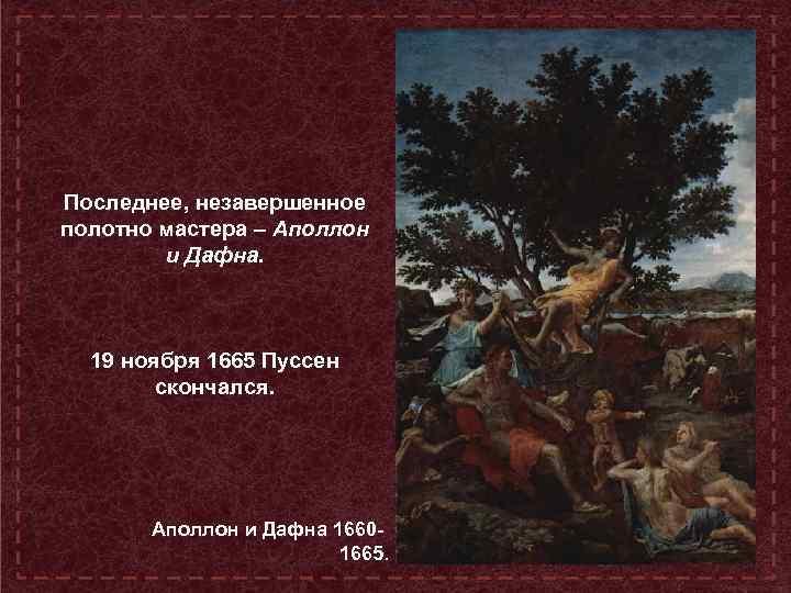 Последнее, незавершенное полотно мастера – Аполлон и Дафна. 19 ноября 1665 Пуссен скончался. Аполлон