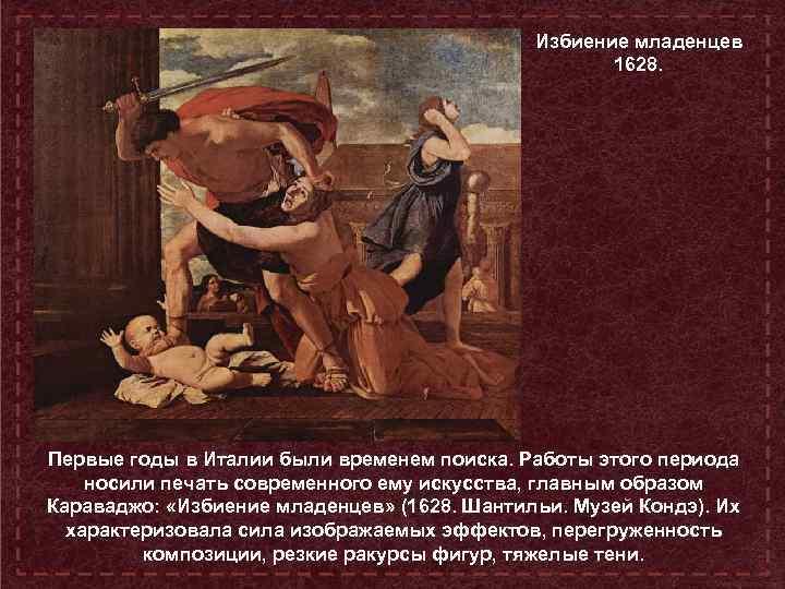 Избиение младенцев 1628. Первые годы в Италии были временем поиска. Работы этого периода носили