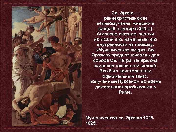 Св. Эразм — раннехристианский великомученик, живший в конце III в. (умер в 303 г.