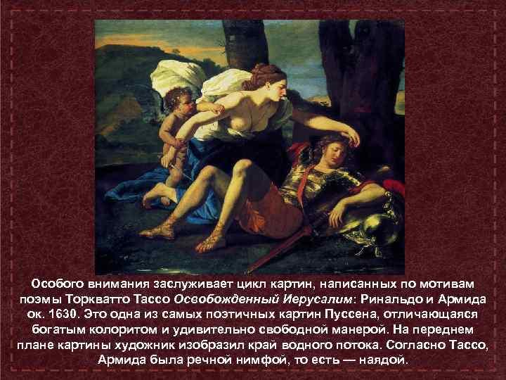 Особого внимания заслуживает цикл картин, написанных по мотивам поэмы Торкватто Тассо Освобожденный Иерусалим: Ринальдо