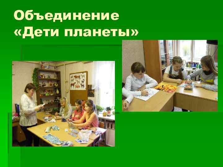 Объединение «Дети планеты»