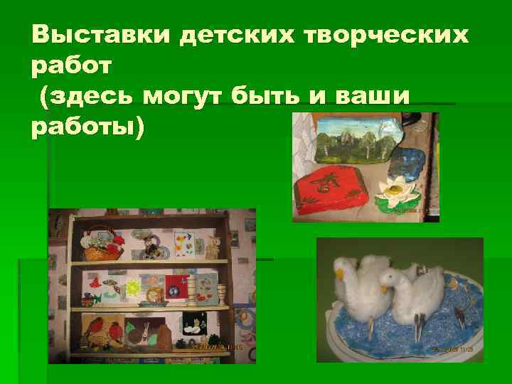Выставки детских творческих работ (здесь могут быть и ваши работы)