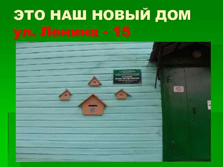 ЭТО НАШ НОВЫЙ ДОМ ул. Ленина - 15
