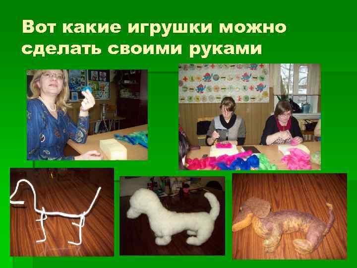 Вот какие игрушки можно сделать своими руками