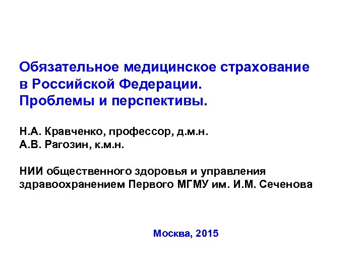Обязательное медицинское страхование в Российской Федерации. Проблемы и перспективы. Н. А. Кравченко, профессор, д.
