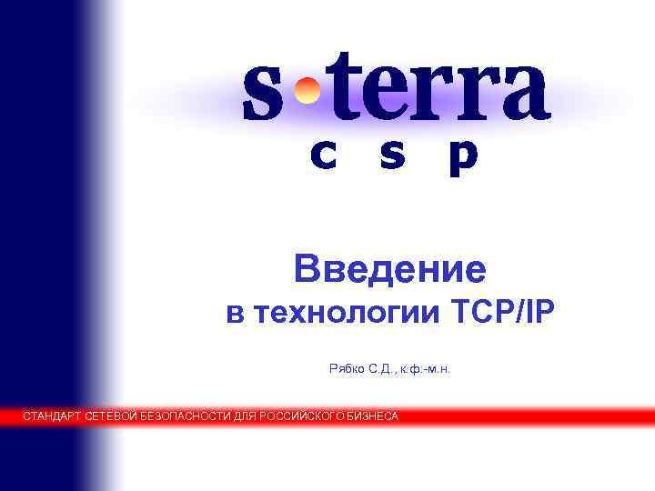 Введение в технологии TCP/IP Рябко С. Д. , к. ф. м. н. СТАНДАРТ СЕТЕВОЙ