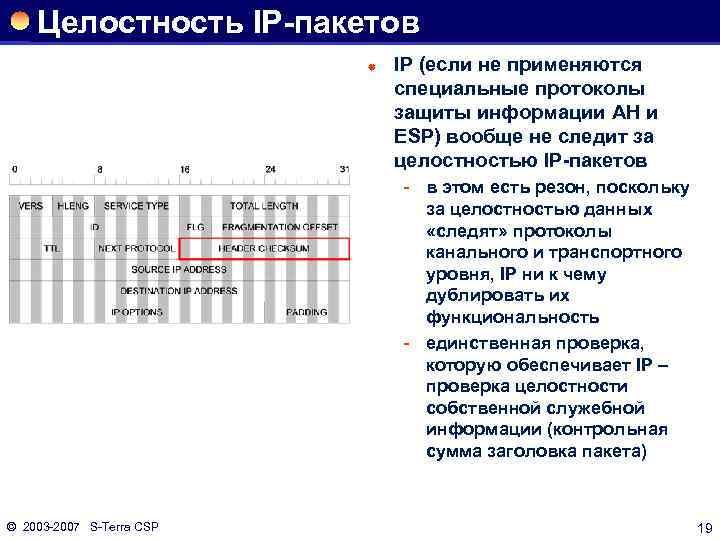 Целостность IP-пакетов ® IP (если не применяются специальные протоколы защиты информации AH и ESP)