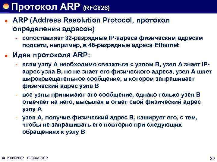 Протокол ARP (RFC 826) ® ARP (Address Resolution Protocol, протокол определения адресов) сопоставляет 32